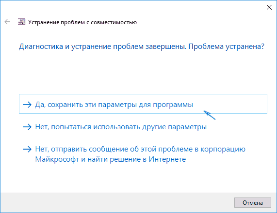 режим совместимости в windows 10